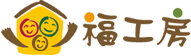 静岡県と愛知県の注文住宅・工務店の福工房 土間のある家・木の家
