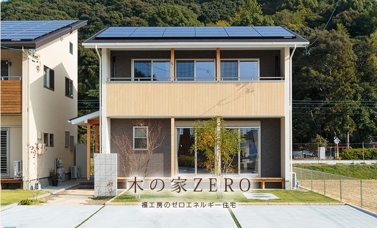 https://www.fukukobo-shizuoka.net/common/images/lineup/pic_zeroeneMain01.png