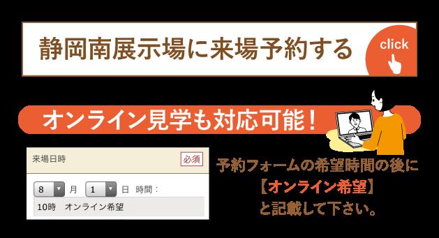 オンライン静岡南
