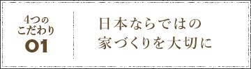 日本ならではび家づくりを大切に