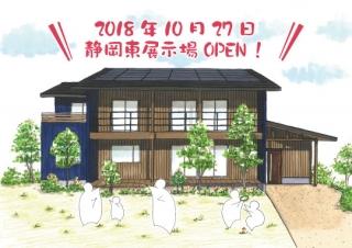 ☆★静岡東展示場オープン★☆