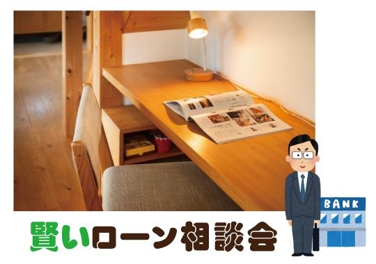 ☆賢いローン相談会☆